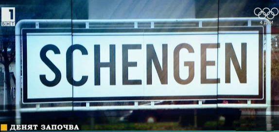Пред вратата на Шенген - анализът на експертите