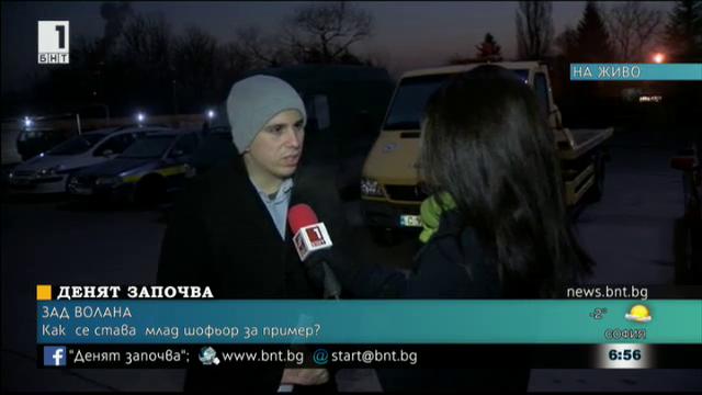 Как се става най-добър млад шофьор в България?