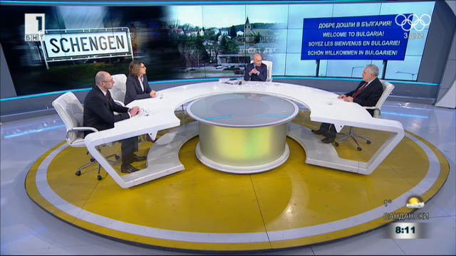 България и Шенген. Анализът на експертите