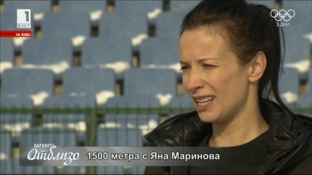 """""""Здравно досие"""": Яна Маринова"""