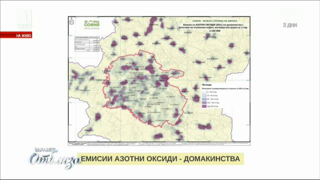 Зелена София – мерки за по-чист въздух в столицата