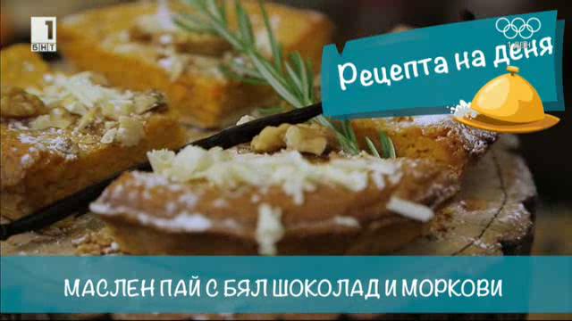 Маслен пай с бял шоколад и моркови