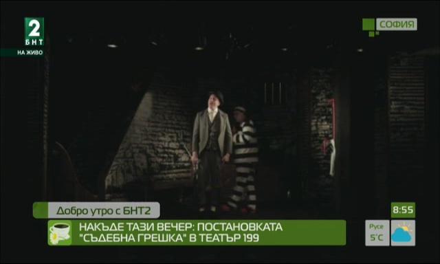 """Накъде тази вечер: Постановката """"Съдебна грешка"""" в Театър 199"""