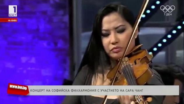 Концерт на Софийската филхармония с участието на Сара Чанг