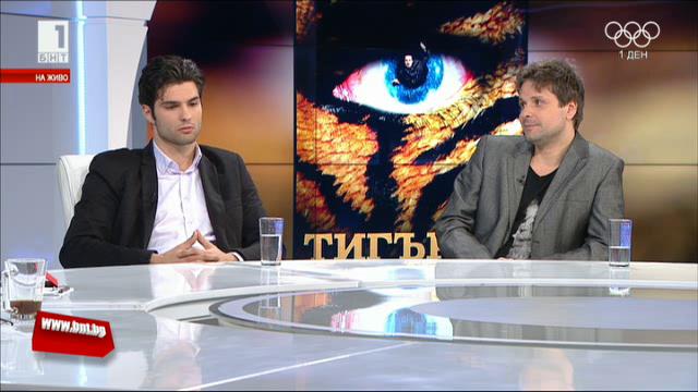 Премиера на Тигърът на Петринел Гочев в Народния театър Иван Вазов