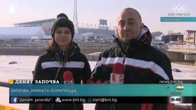 Започва зимната олимпиада