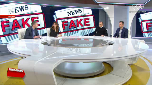 Доминират ли фалшивите новини?