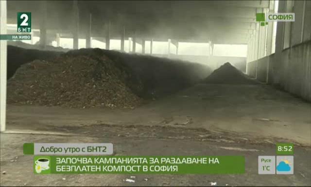 Започва кампанията за раздаване на безплатен компост в София