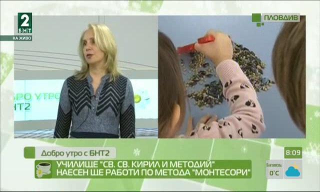 """Училище """"Св. св. Кирил и Методий"""" започва да работи по метода """"Монтесори"""""""