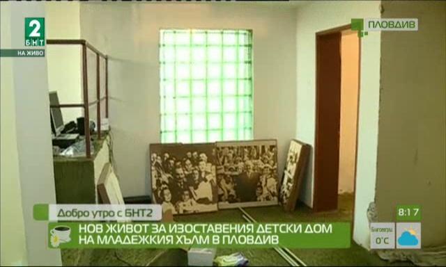 Нов живот за изоставения Детски дом на Младежкия хълм в Пловдив