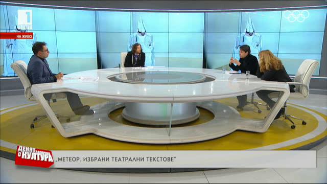 Метеор - 10 години на българска и международна сцена