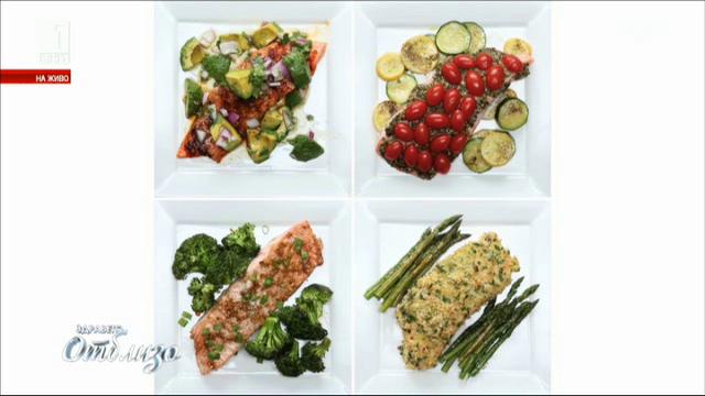 Здраве в чинията: Сьомга