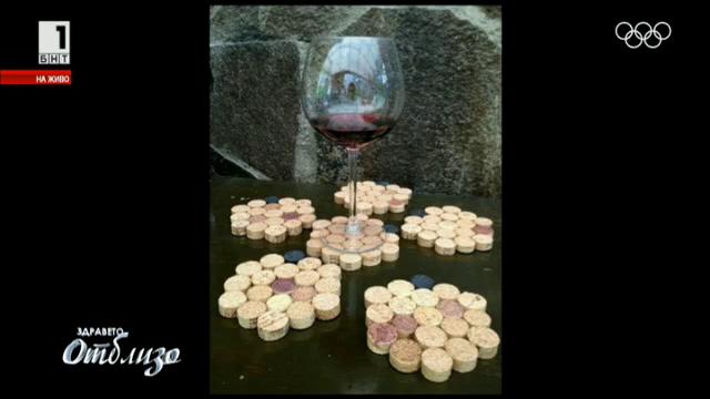 Полезни трикове с вино