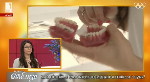 Кои неправилни орални навици при децата водят до проблеми със зъбите?