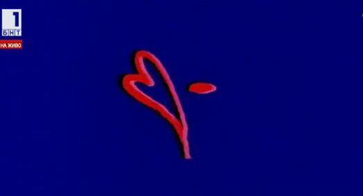 Любов, сърце, омраза
