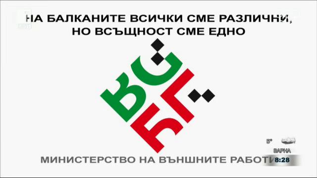 Да избереш България!