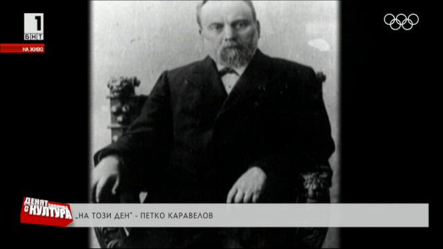 На този ден: Петко Каравелов