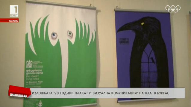 Изложбата 70 години Плакат и визуална комуникация е открита в Бургас