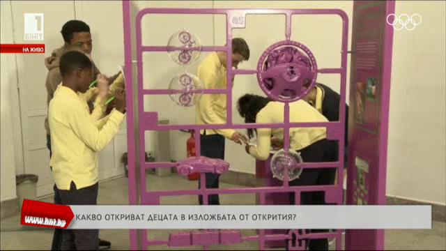 Какво откриват децата в изложбата от открития?
