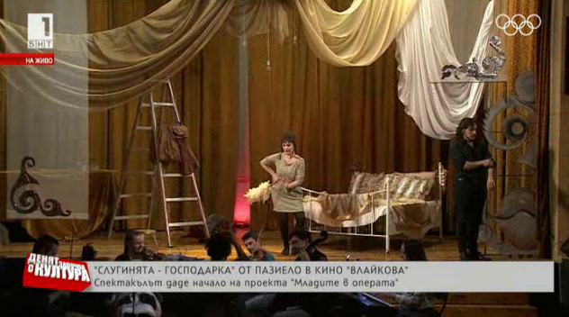 Слугинята господарка от Паизиело в кино Влайкова