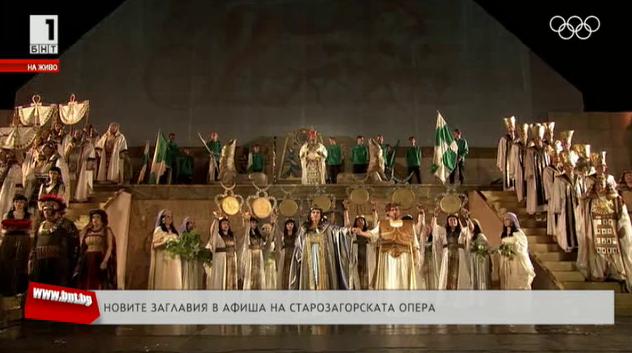 Новите заглавия в афиша на Старозагорската опера