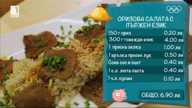 Оризова салата с пържен език