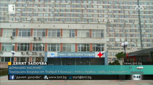 Тригодишни близнаци от Пловдив в болница с тежки травми – какви са причините?