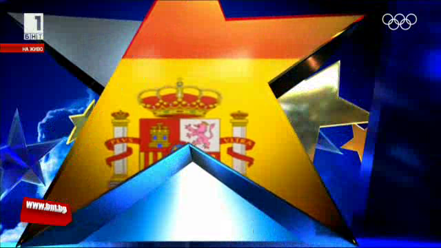 Кралство Испания - 22.02.2018