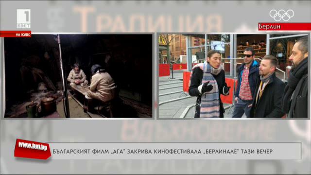 Българският филм Ага закрива Берлинале тази вечер