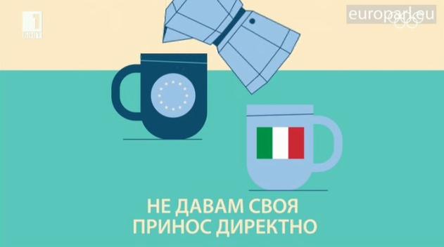 Колко ни струва членството в Евросъюза в сравнение с чаша кафе