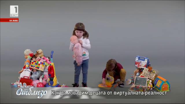 Как да възпитаваме децата чрез игри и изкуство