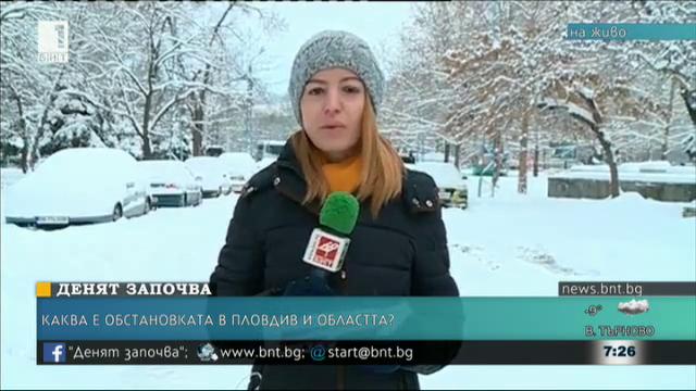Каква е обстановката в Пловдив и областта?