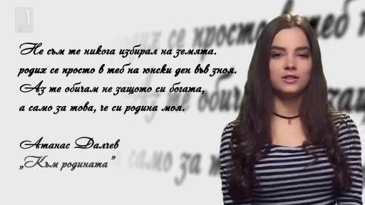 Атанас Далчев - Към родината