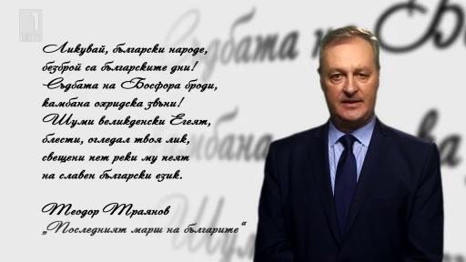 Теодор Траянов - Последният марш на българите