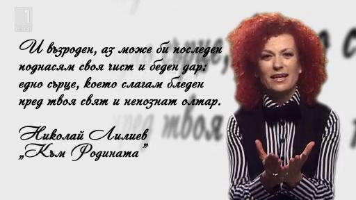 Николай Лилиев - Към Родината
