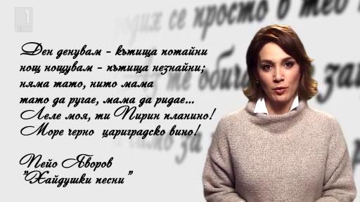Пейо Яворов - Хайдушки песни