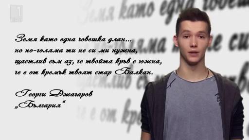 Георги Джагаров - България