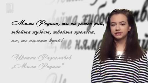 Цветан Радославов - Мила Родино