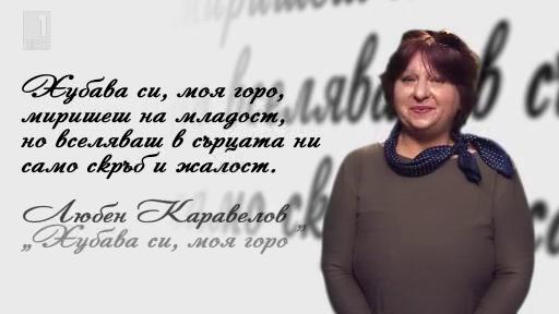 Любен Каравелов - Хубава си моя горо
