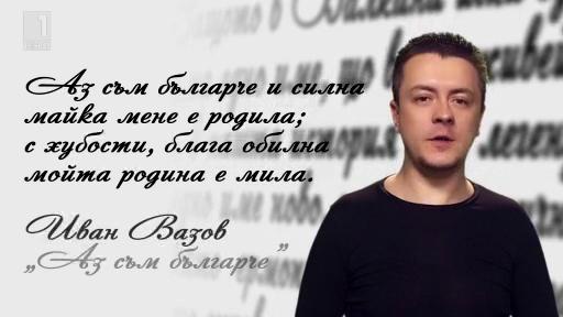Иван Вазов - Аз съм българче