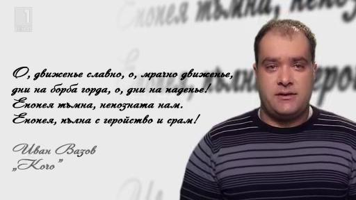 Иван Вазов - Кочо