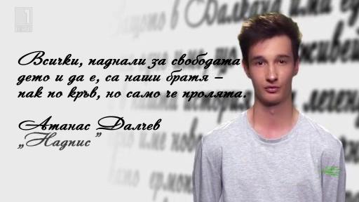 Атанас Далчев - Надпис