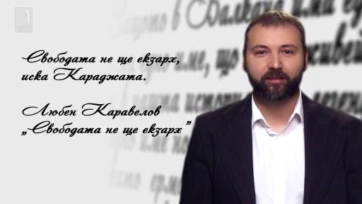 Любен Каравелов - Свободата не ще екзарх