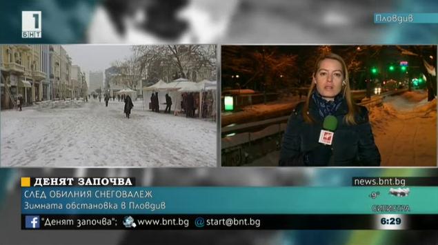 Зимната обстановка в Пловдив