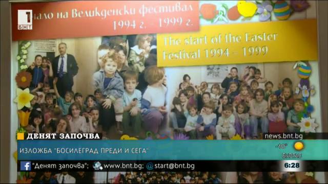 Представиха Детския великденски фестивал в Босилеград в Брюксел