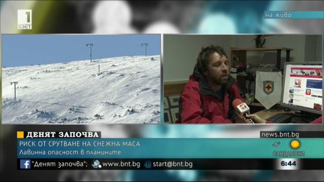 ПСС: Да не се навлиза във високите планински части, лавинната опасност е голяма