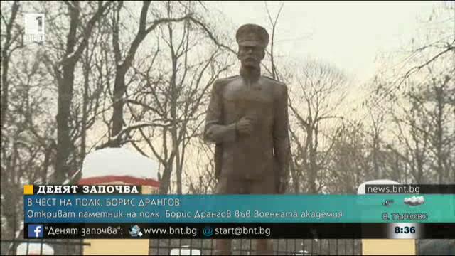 Откриват паметник на полк. Борис Дрангов във Военната академия