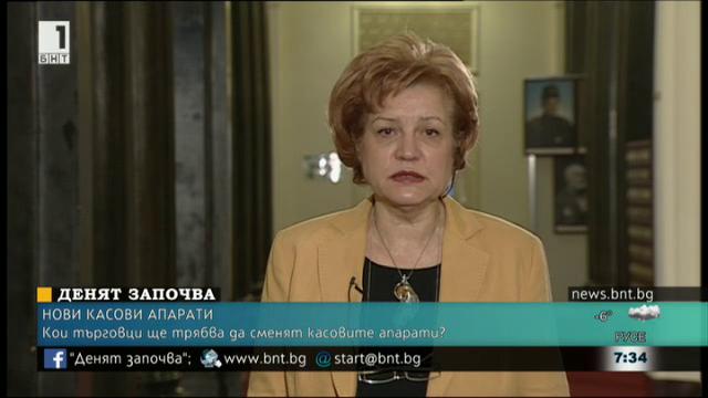 Менда Стоянова: Със смяната на касовите апарати няма да се укриват обороти