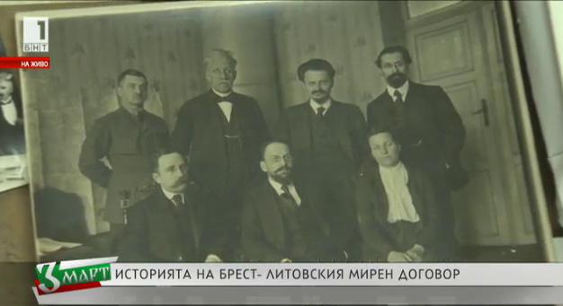 100-годишнината от Брест-Литовския мирен договор
