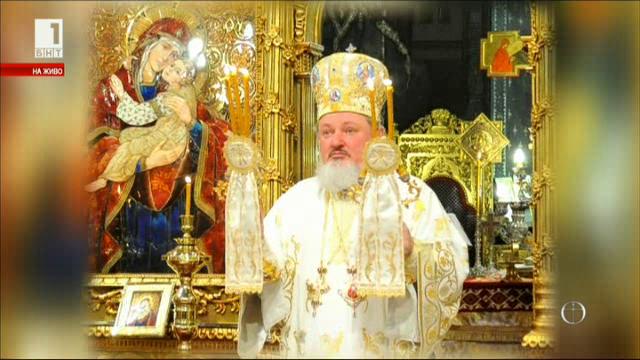 Плоещкия епископ Варлаам, викарий на Румънския патриарх, във Вяра и общество